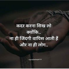 meridileshayari.in Mood Off Quotes, Mixed Feelings Quotes, Good Thoughts Quotes, Good Life Quotes, Remember Quotes, Deep Thoughts, Hindi Quotes Images, Life Quotes Pictures, Hindi Quotes On Life