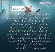 Namal Best Quotes In Urdu, Best Islamic Quotes, Urdu Quotes, Great Quotes, Quotations, Qoutes, Care About You Quotes, Care Quotes, Jokes Quotes