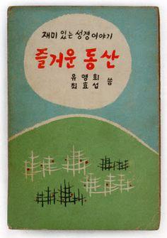 :: 1961, Pleasant Hills ::