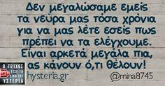 Δεν μεγαλώσαμε εμείς Best Quotes, Funny Quotes, Sisters Of Mercy, Greek Quotes, True Words, Just For Laughs, Sarcasm, Jokes, Wisdom