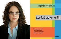 Η Μαρίνα Βογοπούλου εξηγεί στο βιβλίο της τη σημασία του προσωπικού επαγγελματικού ίχνους Gossip, Interview, Books, Livros, Livres, Book, Libri, Libros