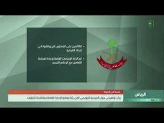 رئاسة أمن الدولة : بيان توضيحي حول الفيديو الترويجي الذي بثه موقع الإدارة العامة لمكافحة التطرف - YouTube