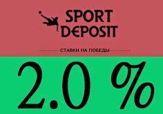INVЕST-PAKET: Спорт-депозит