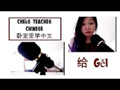 Chels Teaches Chinese: How to put emphasis on your action? - YouTube