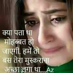 Best Hindi Sad Shayari Images Collection Best Smile Quotes, Love Breakup Quotes, Love Quotes For Her, Sweet Quotes, Best Love Quotes, Shayari Photo, Hindi Shayari Love, Shayari Image, Hindi Quotes