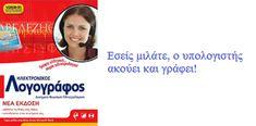 ΗΛΕΚΤΡΟΝΙΚΟΣ ΛΟΓΟΓΡΑΦΟΣ - Ηλεκτρονικός Λογογράφος