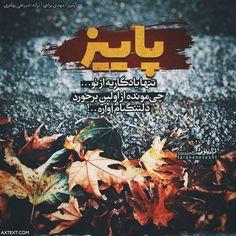 #مهدی_یراحی #Mehdi_yarahi پاییز Persian Songs, Persian Poetry, Persian Quotes, Persian Culture, Text Pictures, Song Lyrics, Poems, Prayers, Profile