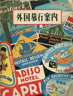 日本交通公社 1957年 改訂4版 Japan Travel, Stockholm, Comic Books, Comics, American, Poster, Design, Drawing Cartoons, Comic Book