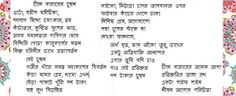 A poem in Bengali