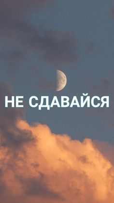 девочки и обои | ВКонтакте Mood Wallpaper, Wallpaper For Your Phone, Iphone Wallpaper, My Mind Quotes, Mood Quotes, Motivational Quotes Wallpaper, Wallpaper Quotes, Russian Quotes, Cute Disney Wallpaper