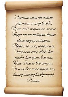 Как вернуть порчу тому, кто ее сделал | Возврат порчи Pope Shenouda, Never Stop Learning, Winter Photography, Tarot Cards, Runes, Helpful Hints, Prayers, Feelings, Words