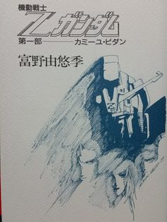 Zeta Gundam, Gundam Art, Nagano, Mobile Suit, Manga, Artworks, Movie Posters, Star, Design