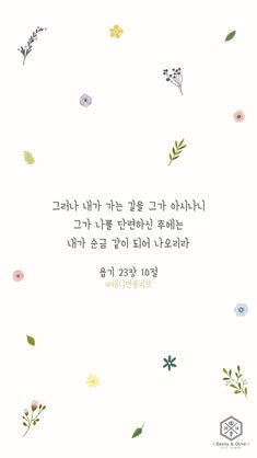 Bible Words, Bible Verses, Korean Quotes, Bible Illustrations, Poster Ads, Wallpaper Backgrounds, Faith, Christian, Writing