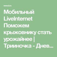 Мобильный LiveInternet Поможем крыжовнику стать урожайнее  | Трииночка - Дневник Три И ночка |