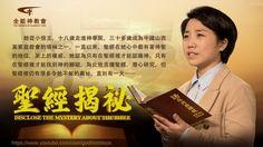 【福音電影】關於神與聖經的說法《聖經揭祕》粵語
