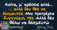 -Κοίτα, μ' αρέσεις αλλά… -… αλλά δεν θες να δεσμευτείς Funny Greek, Free Therapy, Greek Quotes, Cheer Up, Laugh Out Loud, Funny Texts, Make Me Smile, Haha, Funny Quotes