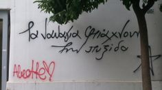 Greek Quotes, Walls, Sayings, Lyrics, Quotations, Idioms, Quote, Proverbs