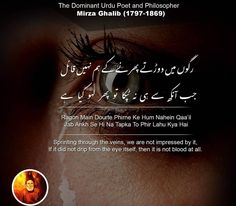 Poetry Pic, Poetry Lines, Urdu Quotes, Life Quotes, Mirza Ghalib Poetry, Best Lyrics Quotes, Urdu Thoughts, Maine, Feelings