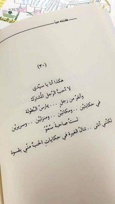 Quran Quotes, Wisdom Quotes, Life Quotes, Spirit Quotes, Romantic Words, Romantic Quotes, Talking Quotes, Mood Quotes, Islamic Inspirational Quotes