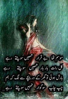 Rain Thoughts, Urdu Thoughts, Barish Poetry, Silent Love, Urdu Shayri, Love Rain, Deep Words, Hadith, People Quotes