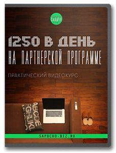 Глопарт и его товары: 1250 рублей в день на Партнерской программе.Качест...