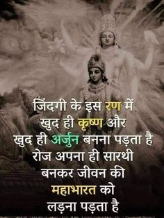 You completely depends on yourself Krishna Quotes In Hindi, Chankya Quotes Hindi, Inspirational Quotes In Hindi, Motivational Picture Quotes, Hinduism Quotes, Inspiring Quotes, Welfare Quotes, Geeta Quotes, Chanakya Quotes