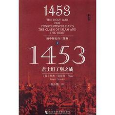 1453:君士坦丁堡之戰