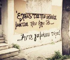 Street Quotes, Keep In Mind, Life Quotes, Greek, Mindfulness, Signs, Sadness, Walls, City