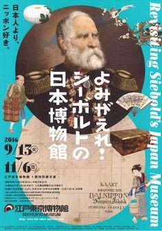 よみがえれ! シーボルトの日本博物館                                                                                                                                                                                 More