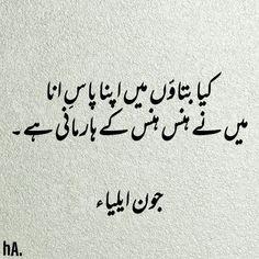 Very amazing & Heart Touching Poetry images Urdu Funny Poetry, Poetry Quotes In Urdu, Best Urdu Poetry Images, Love Poetry Urdu, Mixed Feelings Quotes, Poetry Feelings, Left Alone Quotes, Urdu Poetry Ghalib, John Elia Poetry