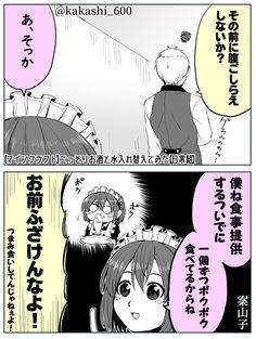 Kakashi, Manga, Memes, Anime, Twitter, Sleeve, Meme, Manga Comics, Jokes