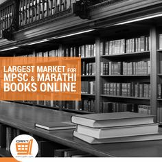 8 best cart91 images on pinterest fiction latest books and largest market for mpsc marathi books online fandeluxe Images