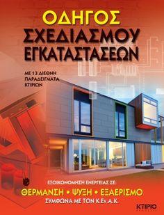 ΟΔΗΓΟΣ ΣΧΕΔΙΑΣΜΟΥ ΕΓΚΑΤΑΣΤΑΣΕΩΝ Η έκδοση αποπειράται να παρουσιάσει τις κυριότερες εξελίξεις στο χώρο των μηχανολογικών και ηλεκτρολογικών εγκαταστάσεων υπό το πρίσμα των αλλαγών που συντελέστηκαν στην ελληνική  νομοθεσία για τα κτίρια την τελευταία διετία.