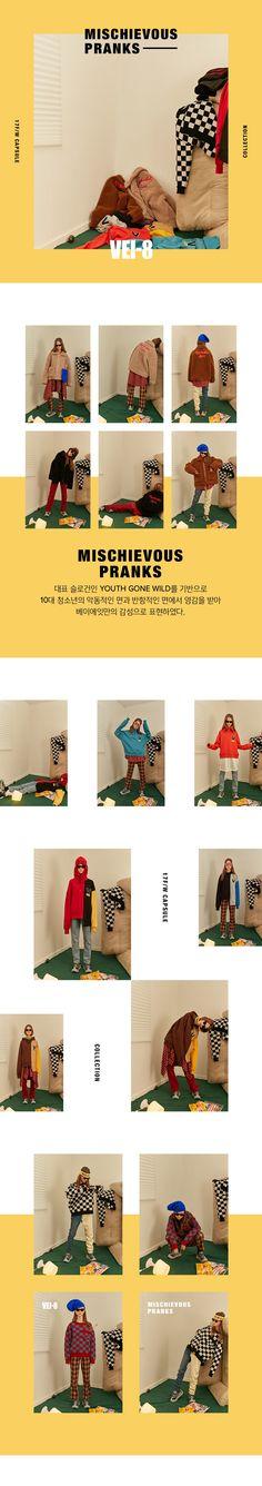 10대 청소년의 악동적이고 반항적인 면에서 영감을 받은 컬렉션 Website Layout, Web Layout, Layout Design, Newsletter Layout, Newsletter Design, Page Design, Book Design, Lookbook Layout, The Wombats