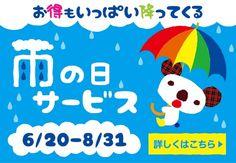 お得 - Google 検索 Japan Graphic Design, Japan Design, Web Design, Web Banner, Creative Banners, Japan Fashion, Banner Design, Typography, Japan Style