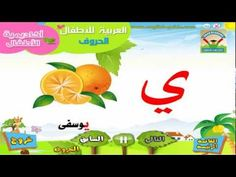 ▶ تعليم العربية للاطفال نطق الحروف Learn Arabic - YouTube
