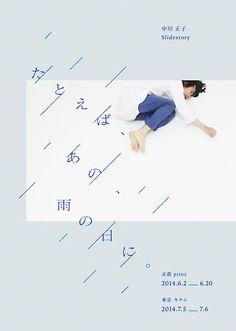 中川正子 Slidestory『たとえば、あの、雨の日に。』at prinz