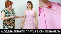 Модель летнего платья из ткани в стиле Шанель Платье декорируют вшивной ...