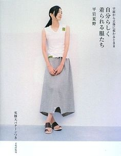 My Adult Style Wardrobe by Natsuno Hiraiwa - Japanese Sewing Pattern Book for Women Clothes - JapanLovelyCrafts