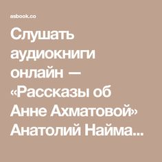 Слушать аудиокниги онлайн — «Рассказы об Анне Ахматовой» Анатолий Найман, бесплатно и без регистрации на asbook.net