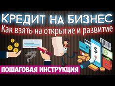 Кредит для ИП (без залога) - 10 способов + инструкция как взять кредит предпринимателям