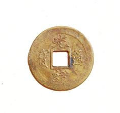 58a.  Obverse side of a Guang Xu Tong Bao (光緒通寶) 1 cash coin milled at the 'Jin' (津) Mint, during the reign of Emperor Guangxu (1875-1908 AD).   23mm in size.