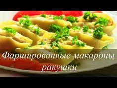 ▶ Фаршированные макароны ракушки | VIKKAvideo-Простые рецепты - YouTube