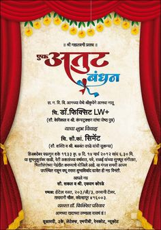 Marathi Wedding Invitation Wording Sample