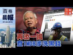 再添一國·查1MDB涉洗黑錢 - YouTube
