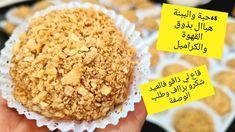 65حبة حلوة ب250غ زبدة تحمر الوجه فالمناسبات تذوب فالفم والبنة هباااال