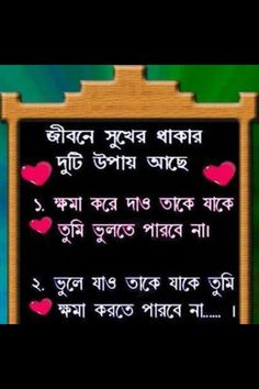 Quotes in Bengali<br> Bengali Love Poem, Love Quotes In Bengali, Love Quates, Love Sms, Romantic Poems, Romantic Love Quotes, Hurt Quotes, Sad Love Quotes, Quotations
