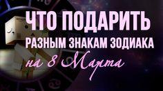 Что дарить разным знакам зодиака на 8 Марта