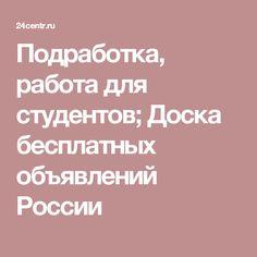Подработка, работа для студентов;                         Доска бесплатных объявлений России