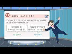 유형격파 교재 속 특별 코너 소개